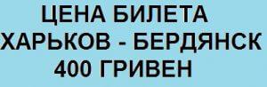 Харьков Бердянск автобус цена, Бердянск Харьков автобус цена