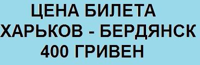 Автобус Харьков Бердянск цена