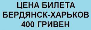 Бердянск Харьков автобус цена, Бердянск Харьков автобус цена