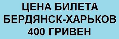 Автобус Бердянск Харьков цена